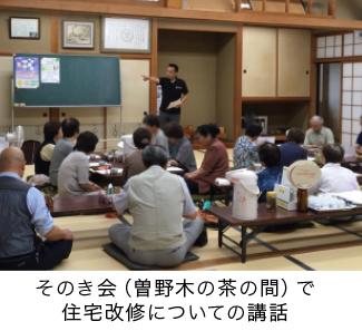 そのき会(曽野木の茶の間)で住宅改修についての講話