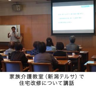 家族介護教室(新潟テルサ)で住宅改修について講話