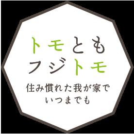 新潟県で一般住宅リフォーム、介護保険住宅改修工事、バリアフリー工事をお考えの方は、フジトモ株式会社にお任せください。
